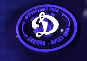 Динамо Брест—Неман: прогноз на матч Высшей лиги Беларуси (28 ноября 2020)
