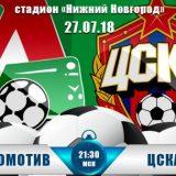 Локомотив Москва  – ЦСКА. Прогноз на матч за Суперкубок России (27.07.2018)