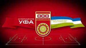 Уфа – Домжале. Прогноз на матч Лиги Европы (26.07.2018)