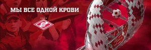 Краснодар – Спартак. Прогноз на матч Премьер-лиги (18.08.2018)