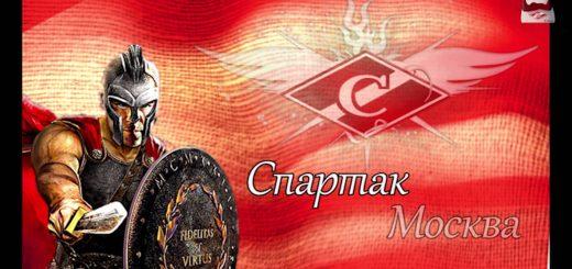 Спартак - Легия