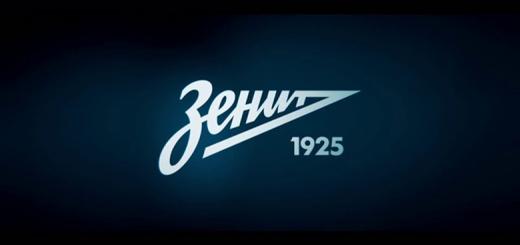 Динамо Минск – Зенит. Прогноз на матч Лиги Европы (09.08.2018)