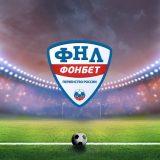 Авангард  - Томь. Прогноз на матч ФНЛ (20.10.2018)