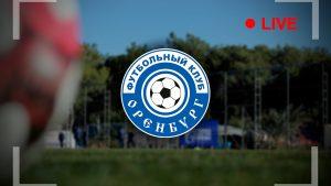 Оренбург - Енисей. Прогноз на матч Российской Премьер-лиги (20.10.2018).