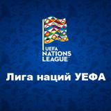 Словения - Кипр. Прогноз на матч Лиги наций УЕФА (16.10.2018)