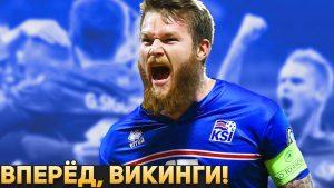 Бельгия – Исландия. Прогноз на матч Лиги наций УЕФА (15.11.2018)