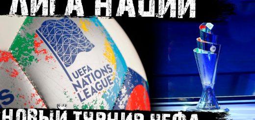 Мальта — Косово. Прогноз на матч Лиги наций УЕФА (17.11.2018)