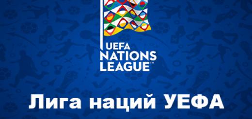Нидерланды - Англия. Прогноз на матч Лиги наций (06.06.2019)