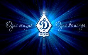 Сочи—Динамо Москва: прогноз на матч российской Премьер-Лиги (1 июля 2020)