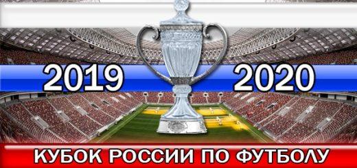 Оренбург –Химки: прогноз на матч Кубка России (31 октября 2019)