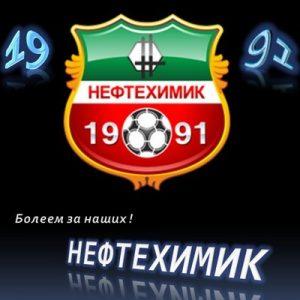 Нефтехимик – Авангард Курск: прогноз на матч ФНЛ (13 ноября 2019)