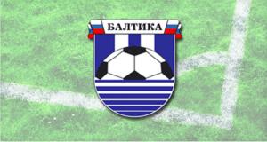 Крылья Советов — Балтика: прогноз на матч российской Футбольной национальной лиги (2 августа 2020)