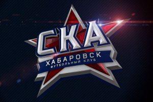 Факел – СКА-Хабаровск: прогноз на матч ФНЛ (13 ноября 2019)