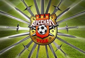 Арсенал Тула – Локомотив: прогноз на матч российской Премьер-Лиги (6 декабря 2019)