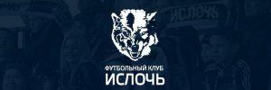 Ислочь—Белшина: прогноз на матч Высшей лиги Беларуси ( 10 мая 2020)