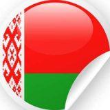 Белшина—Городея: прогноз на Высшую лигу Беларуси (3 апреля 2020)