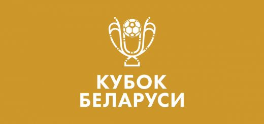 Славия Мозырь — БАТЭ : прогноз на Кубок Беларуси (8 апреля 2020)