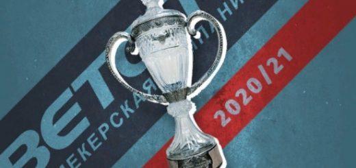 Родина—Спартак: прогноз на матч Кубка России (16 сентября 2020)