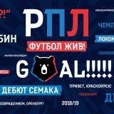 Сочи— Локомотив : прогноз на матч российской Премьер-лиги (31 октября 2020)