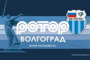 Ротор—Уфа : прогноз на матч российской Премьер-лиги (12 декабря 2020)